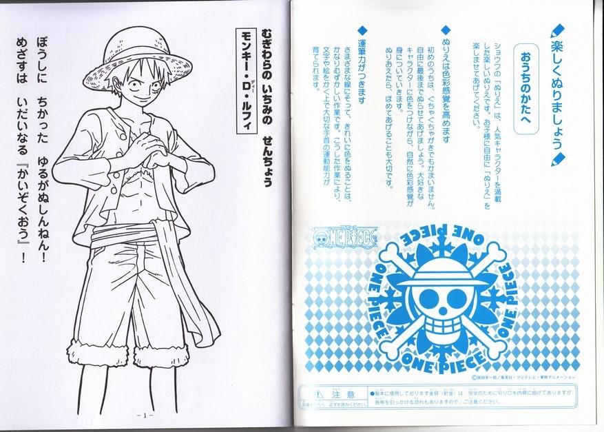 Anime Coloring Book Nurie One Piece Mugiwara Pirates By Showa